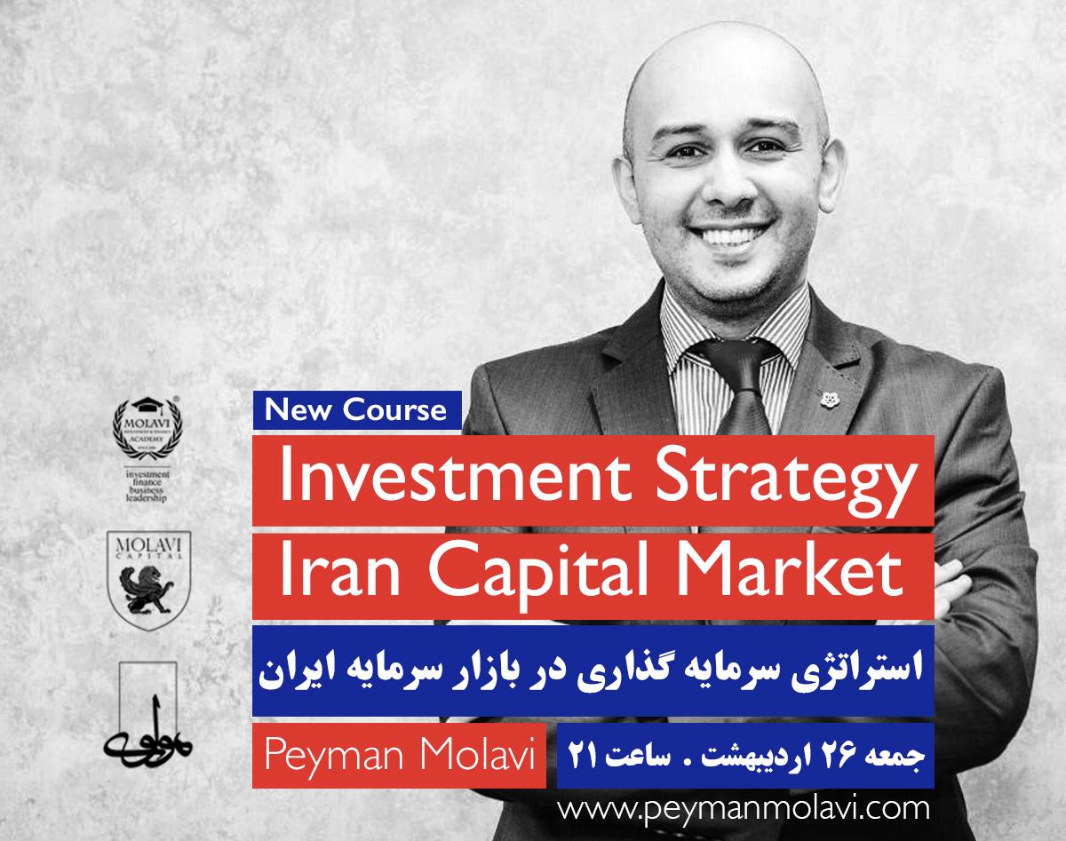 وبینار استراتژی سرمایه گذاری در بازار سرمایه ایران