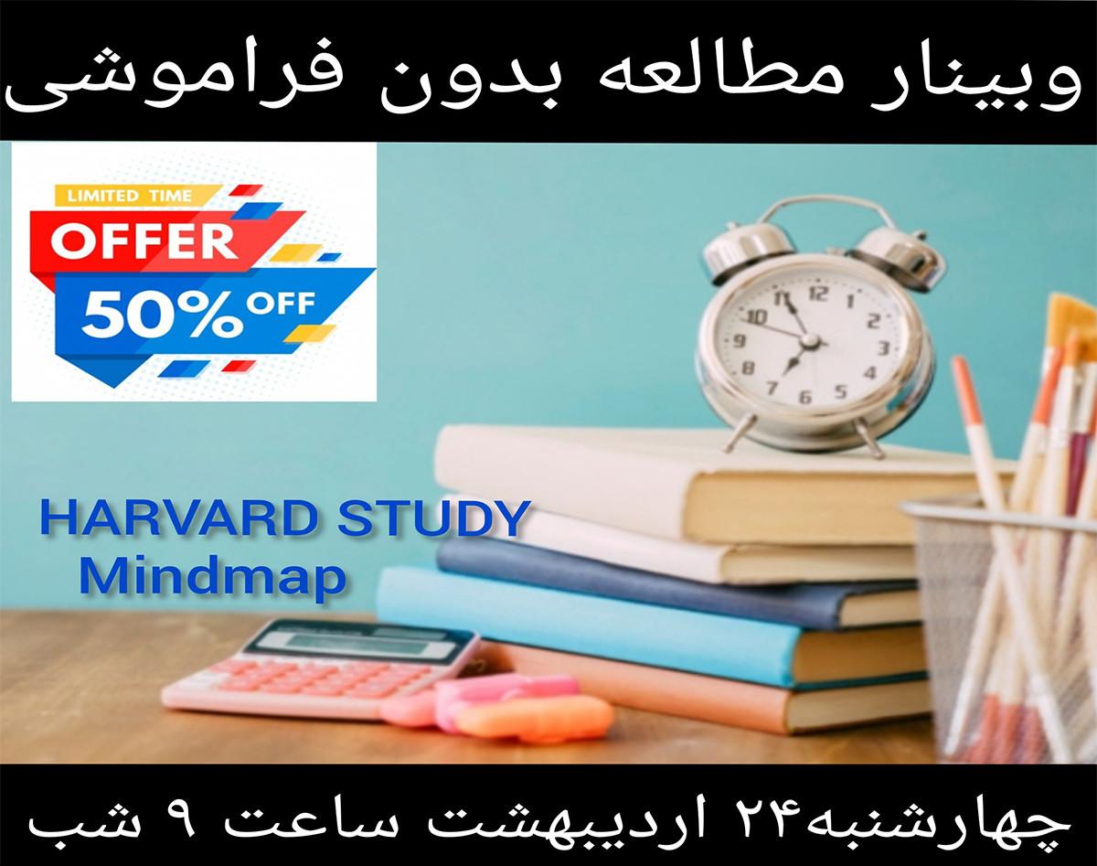وبینار مطالعه بدون فراموشی