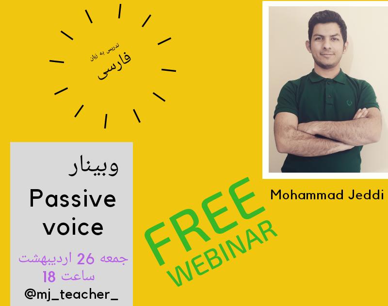 وبینار Passive voice