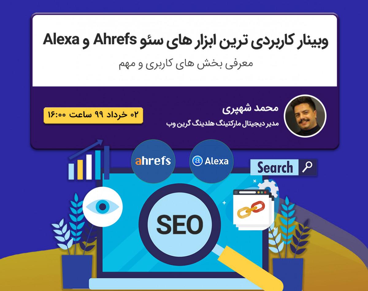 وبینار کاربردی ترین ابزار های سئو Ahrefs و Alexa