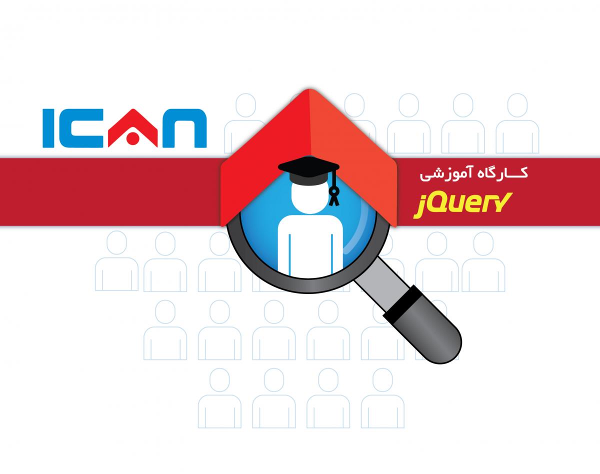 کارگاه آموزش مقدماتی jQuery و کاربرد آن در برنامه های وب با شرط جذب دانش آموختگان برتر