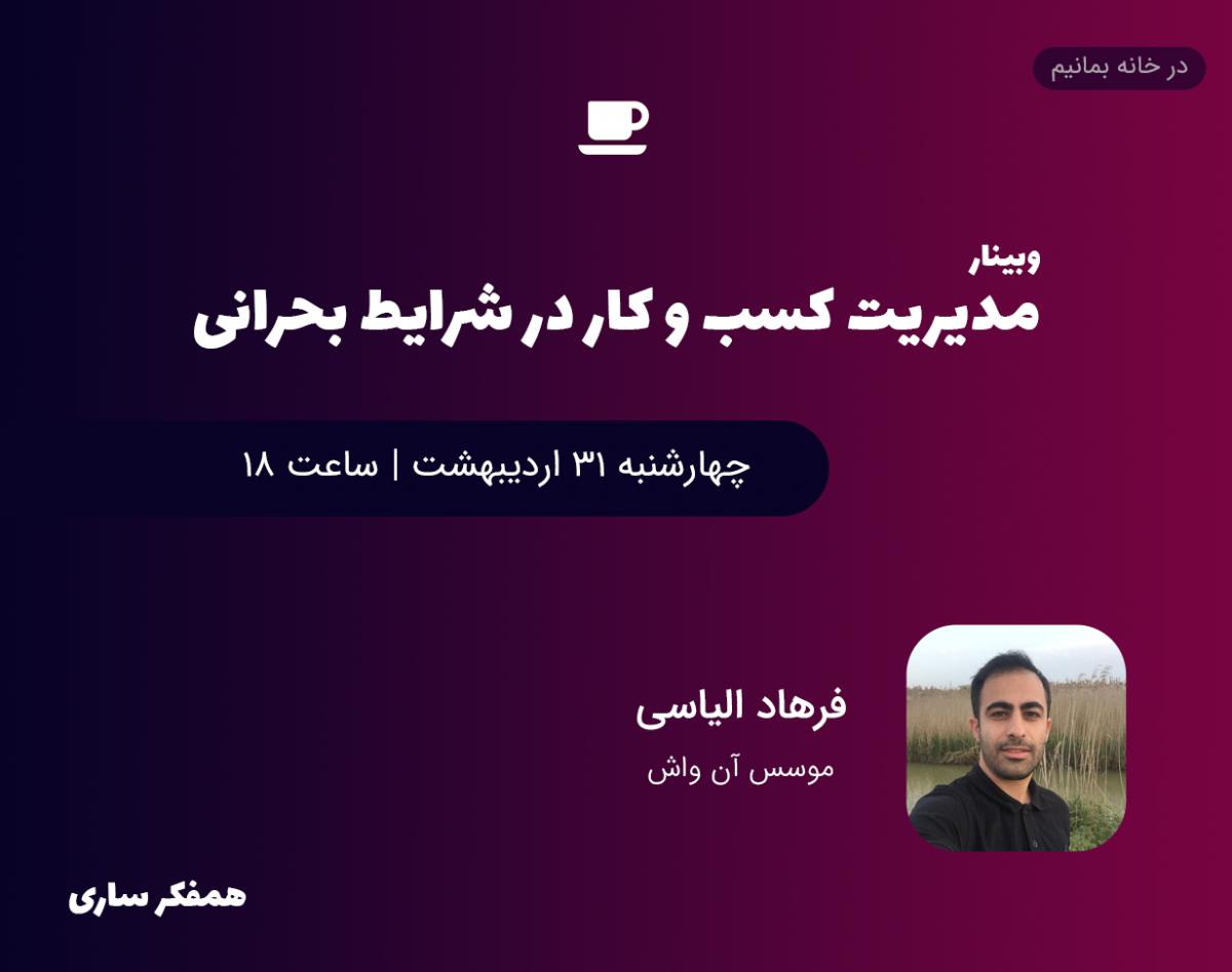 وبینار مدیریت کسب و کار در شرایط بحرانی