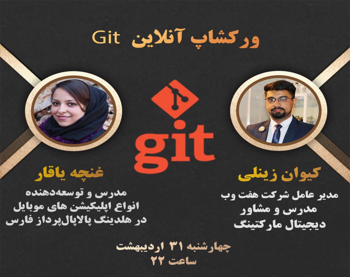 وبینار ورکشاپ آموزشی گیت Git