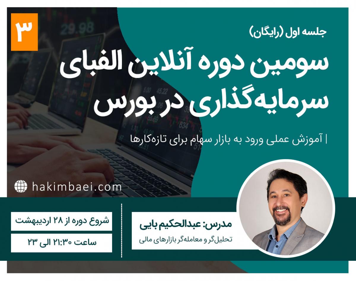 وبینار سومین دوره آنلاین الفبای سرمایهگذاری در بورس