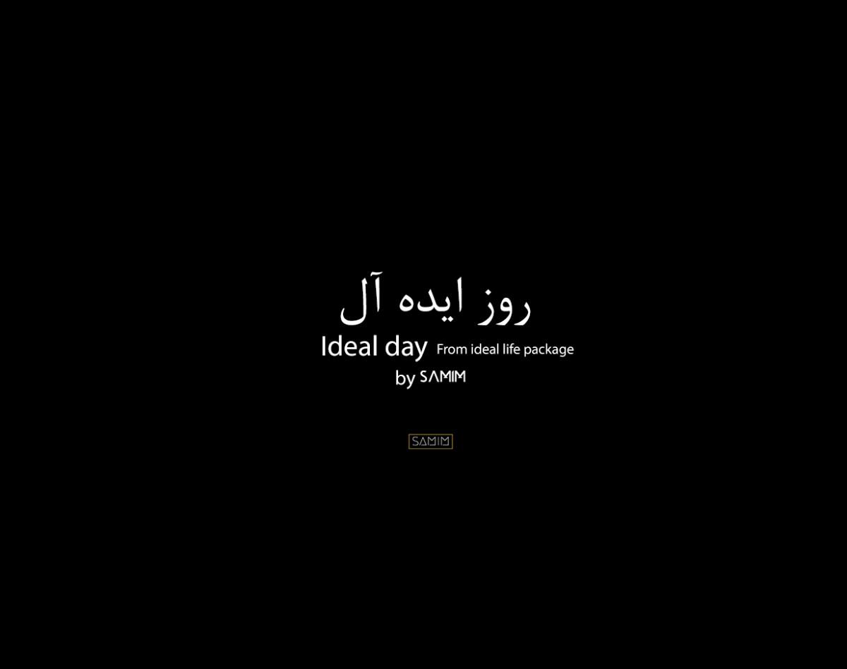 وبینار روز ایده آل