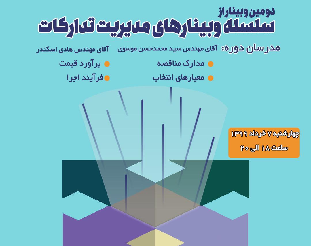سلسه وبینارهای مدیریت تدارکات