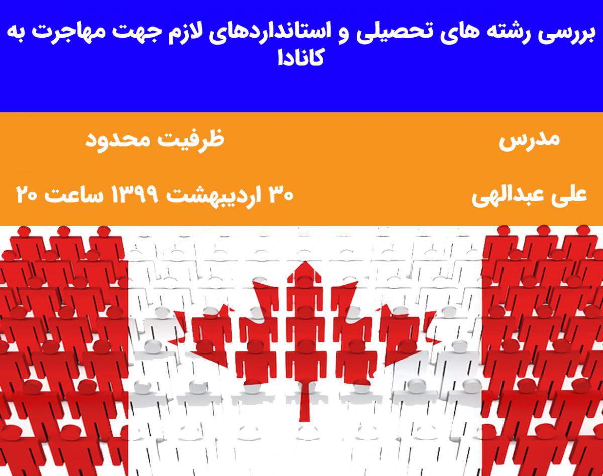 وبینار بررسی رشته های تحصیلی و استانداردهای لازم جهت مهاجرت به کانادا