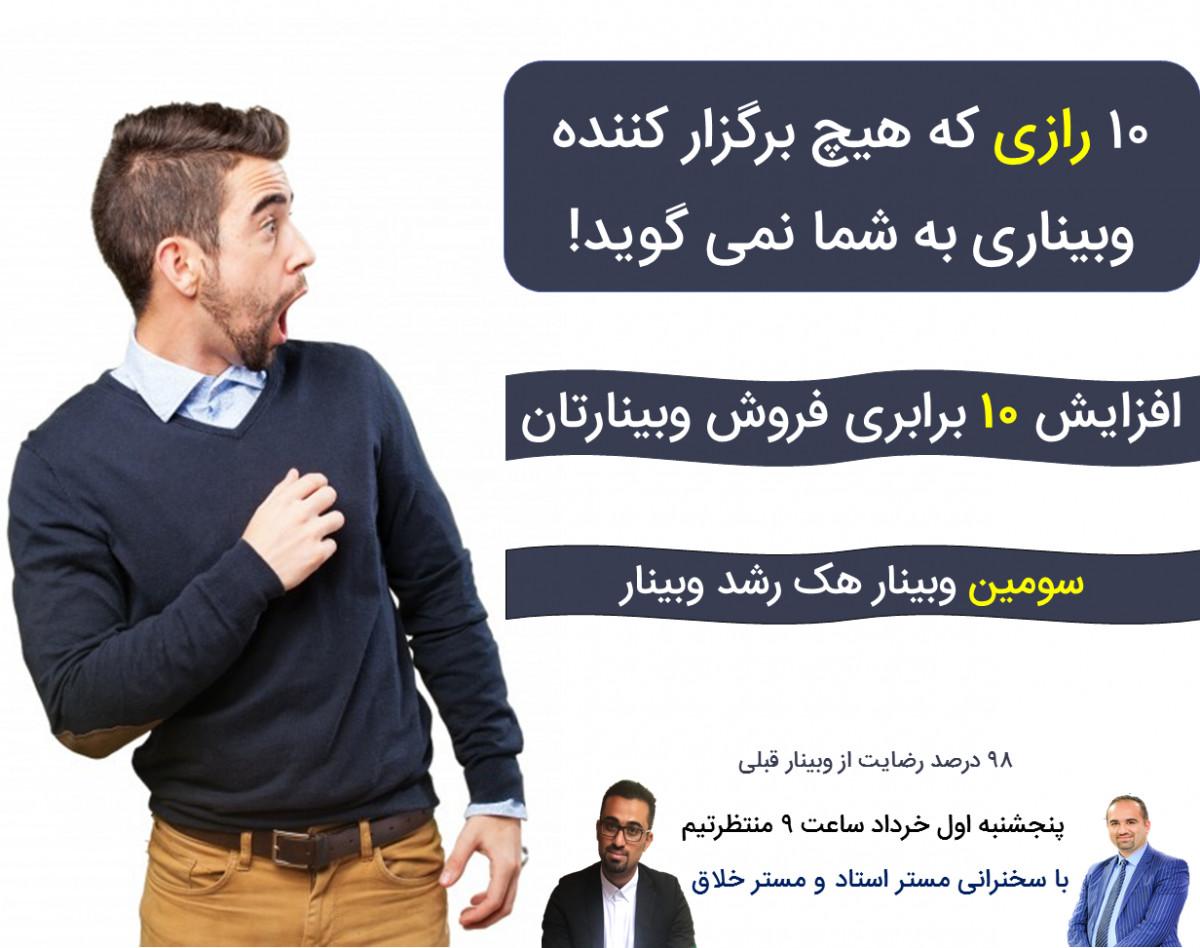 اولین ۱۰ میلیون درآمد با برگزاری وبینار  10 رازی که هیچ برگزار کننده وبیناری به شما نمی گوید