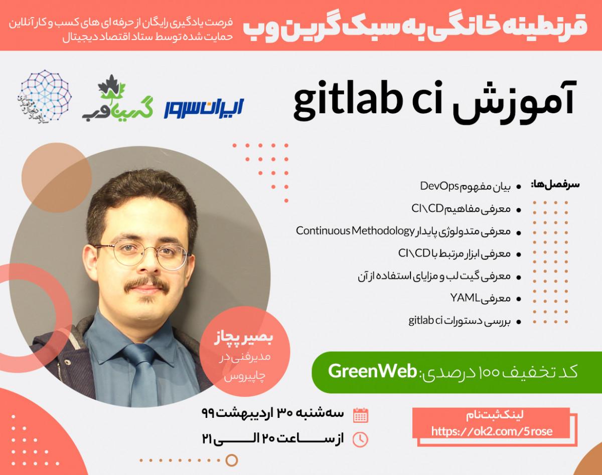 وبینار آموزش gitlab ci