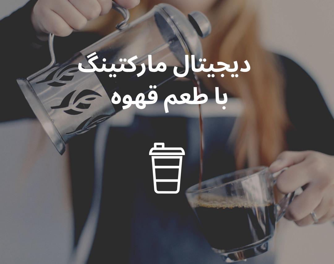 وبینار دیجیتال مارکتینگ با طعم قهوه