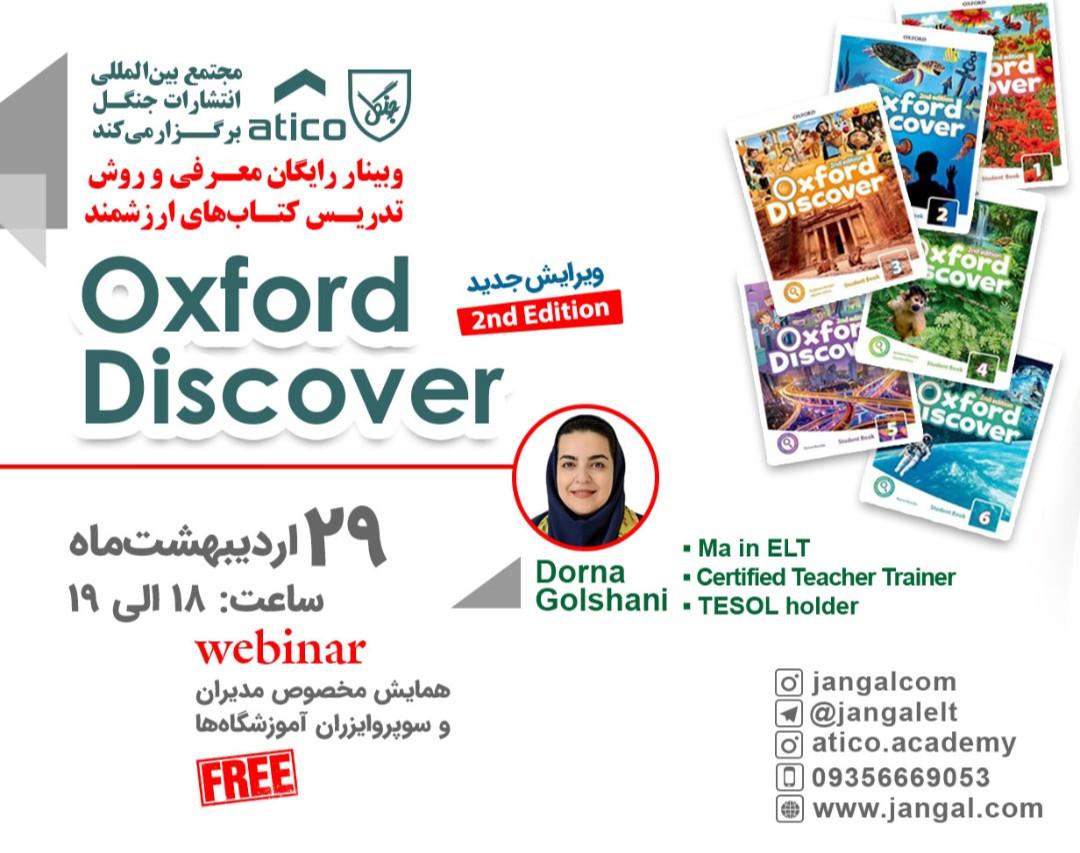 وبینار معرفی کتاب Oxford Discover
