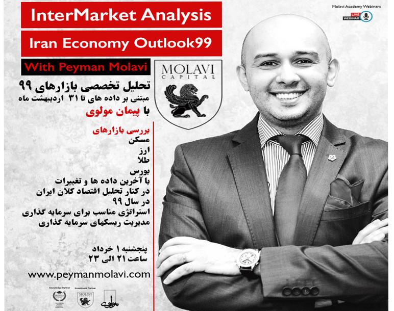 وبینار تحلیل تخصصی بازار های 99