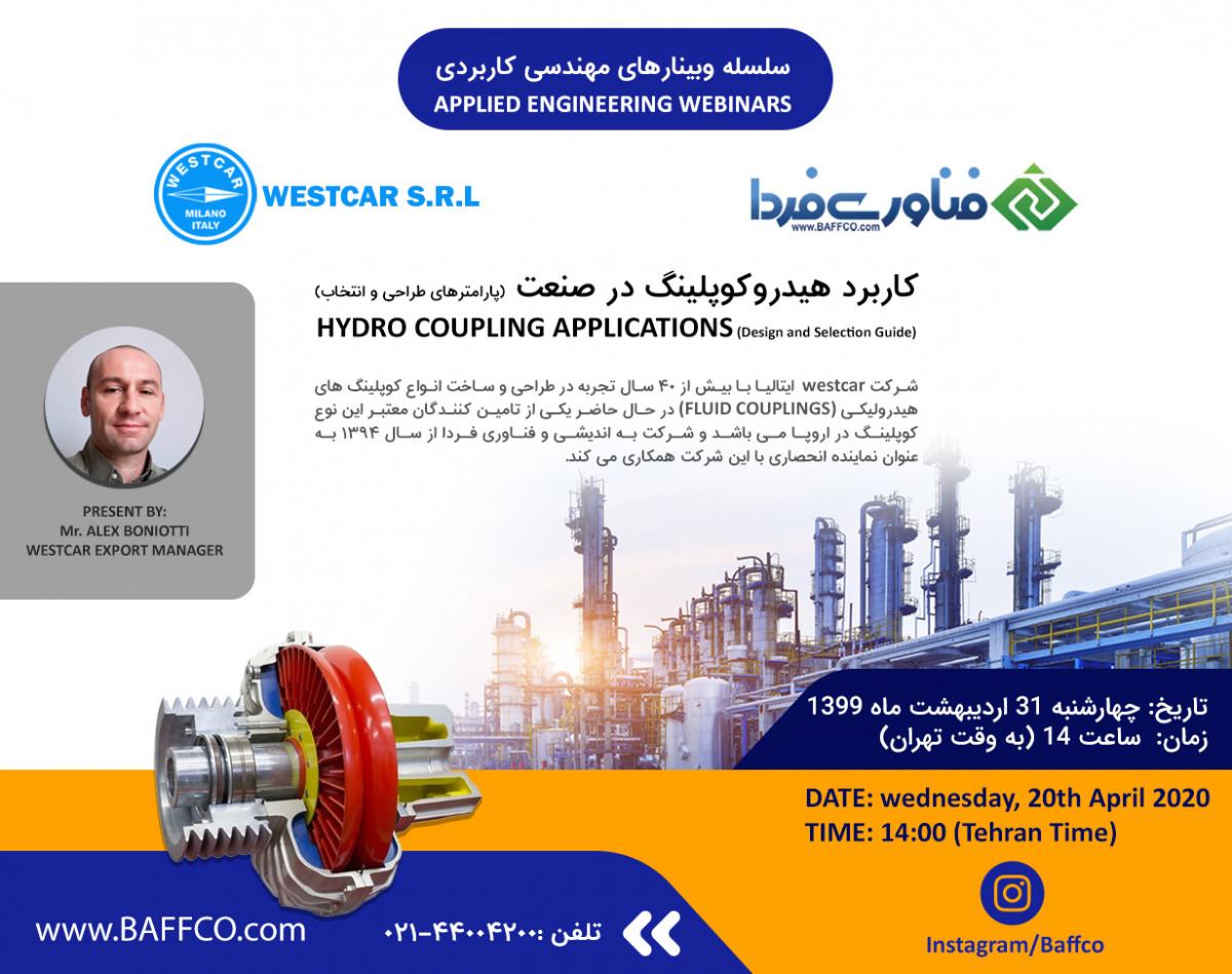 سلسله وبینار های مهندسی کاربردی-کاربرد هیدروکوپلینگ در صنعت