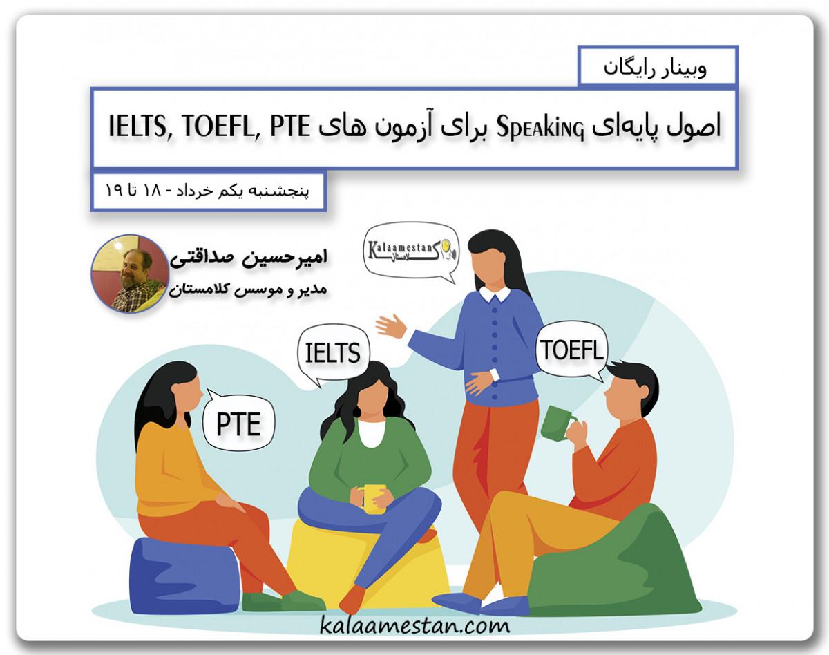 وبینار اصول پایهای Speaking برای آزمون های IELTS, TOEFL, PTE