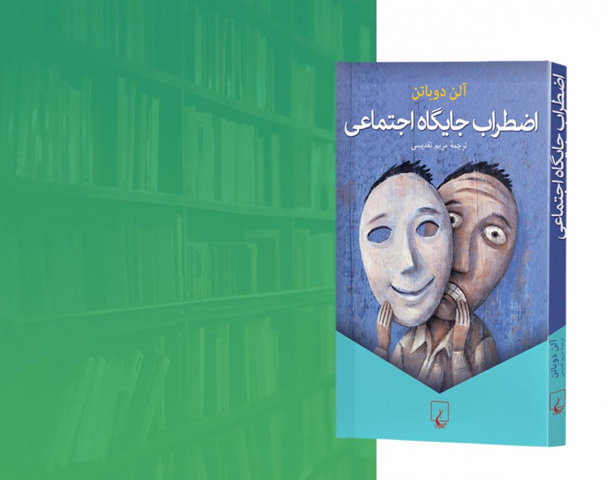 وبینار معرفی کتاب اضطراب جایگاه اجتماعی