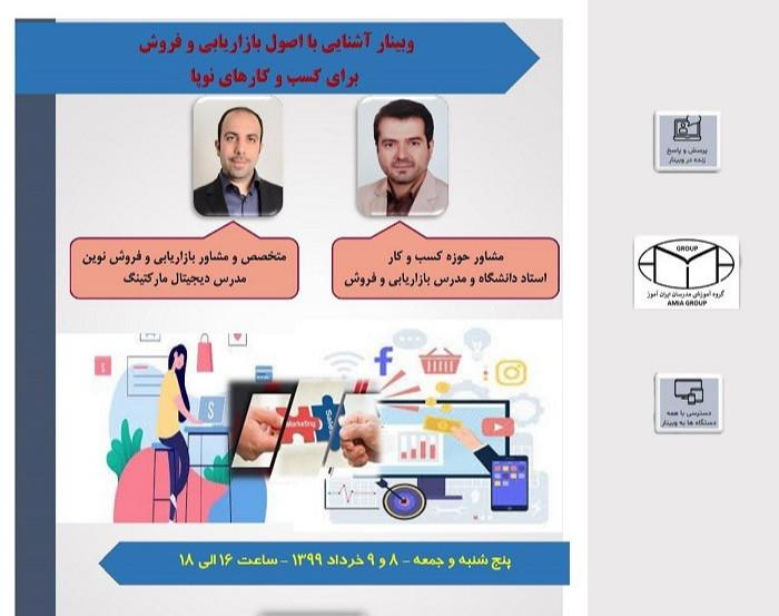 وبینار آشنایی با اصول بازاریابی و فروش برای کسب و کارهای نوپا