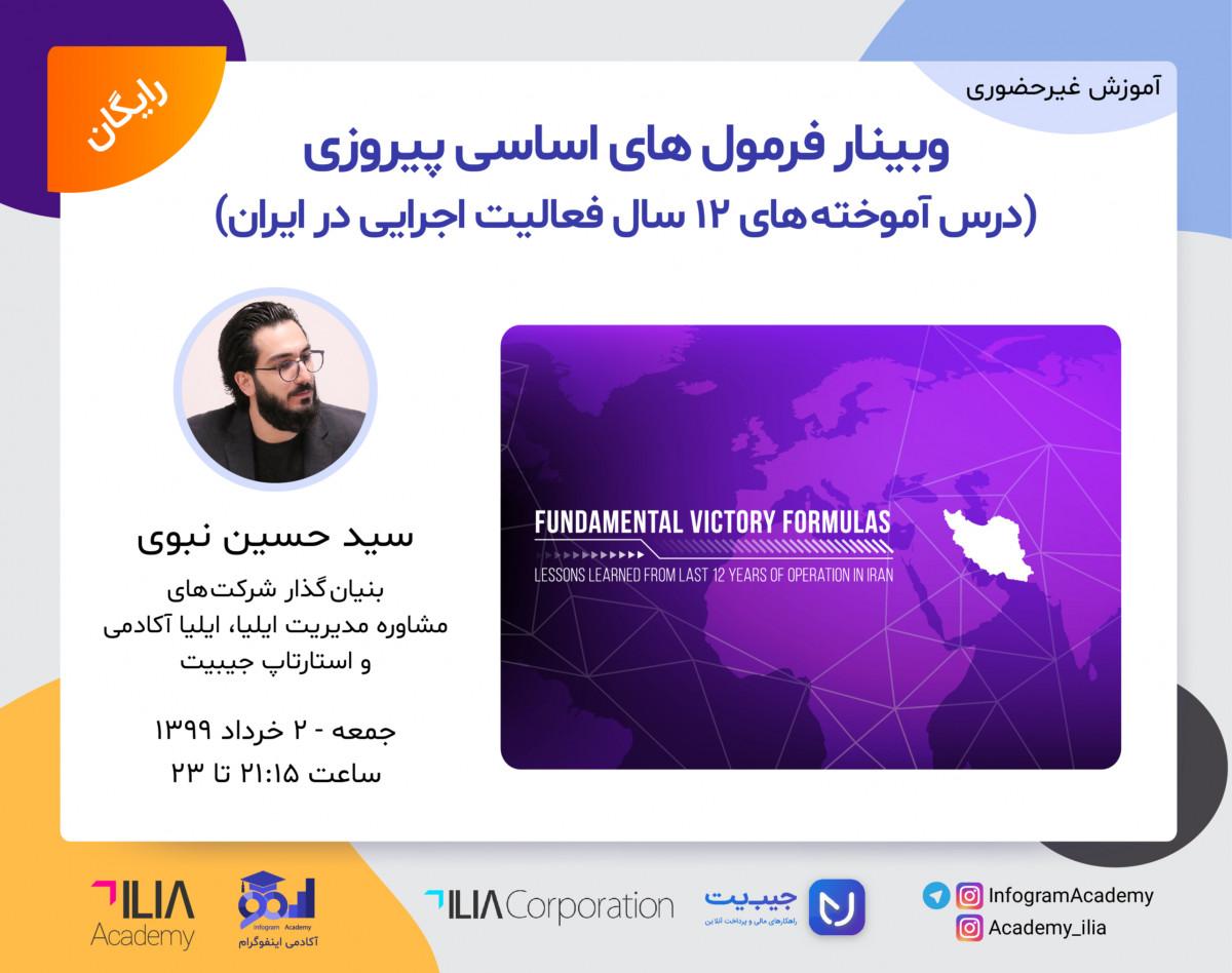 وبینار فرمولهای اساسی پیروزی (درسآموختههای 12 سال فعالیت اجرایی در ایران)
