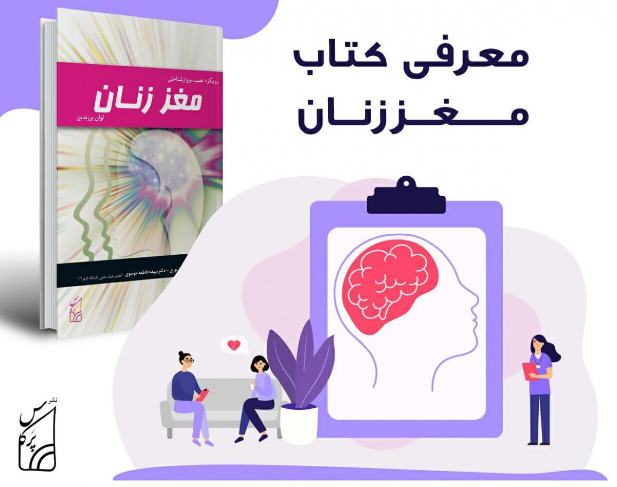 وبینار معرفی کتاب مغز زنان