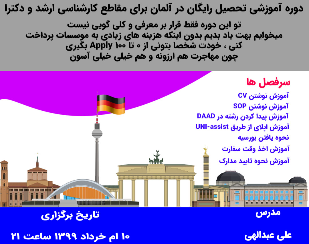 وبینار دوره آموزشی تحصیل رایگان در آلمان برای مقاطع ارشد و دکترا