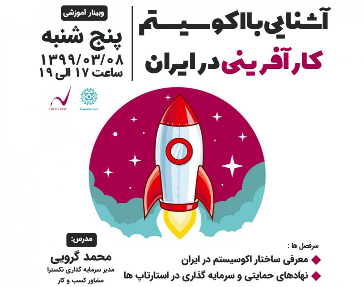 وبینار آشنایی با اکوسیستم کارآفرینی در ایران