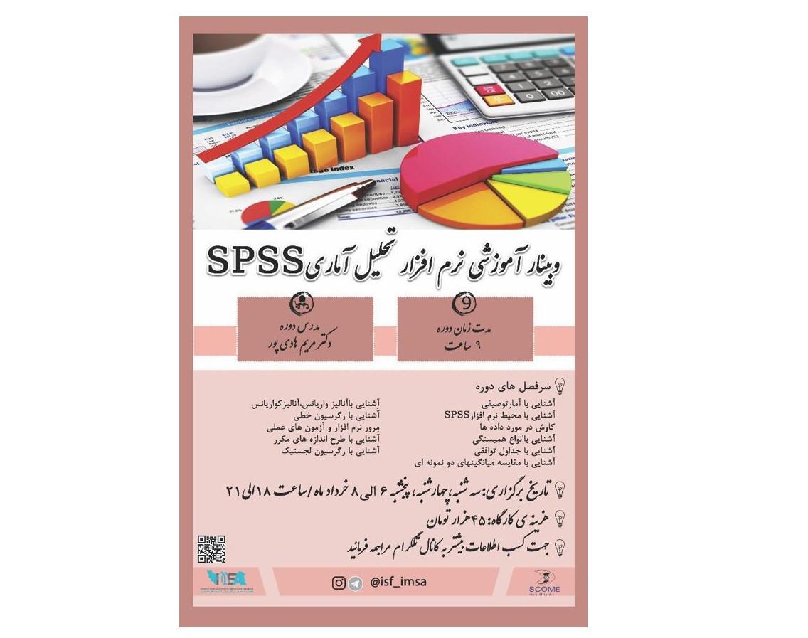 وبینار آموزش نرم افزار تحلیل آماری SPSS