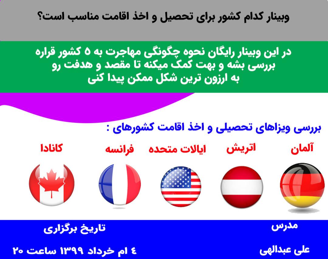 وبینار کدام کشور برای تحصیل و اقامت مناسب است؟