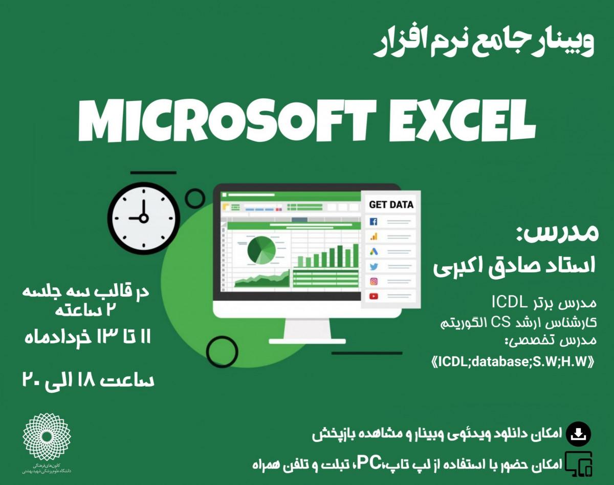 وبینار دوره جامع نرم افزار excel