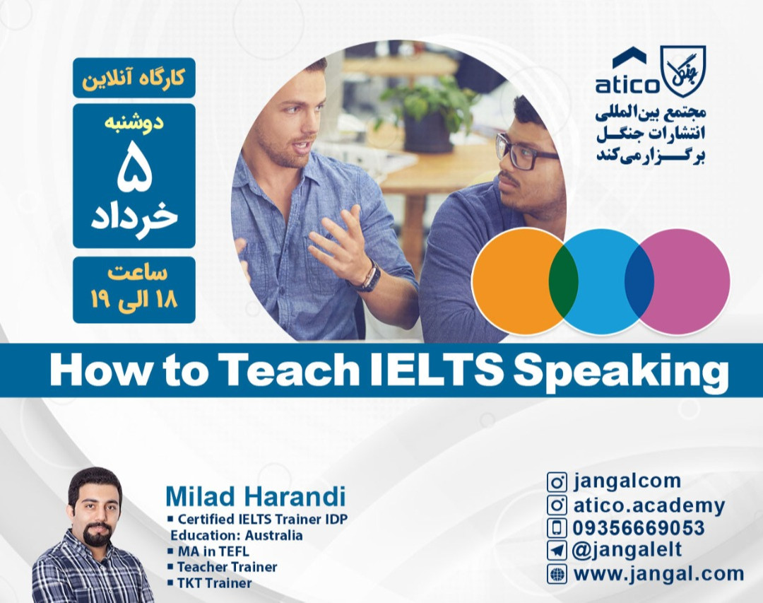 وبینار How to Teach IELTS Speaking