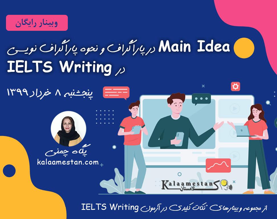 وبینار Main Idea در پاراگراف و نحوه پاراگراف نویسی در  IELTS Writing