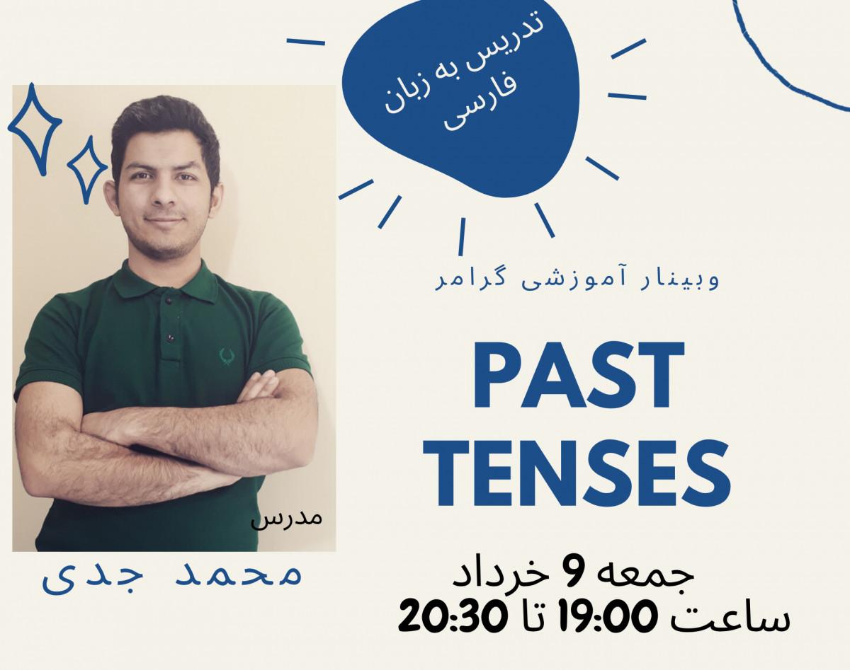 وبینار Past tenses