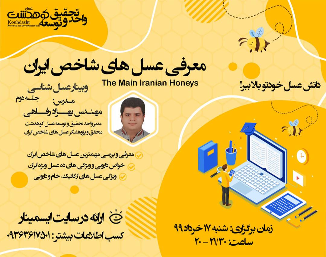 وبینار عسل شناسی - جلسه دوم - معرفی عسل های شاخص ایران