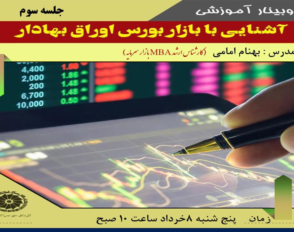 وبینار بازار بورس اوراق بهادار جلسه سوم