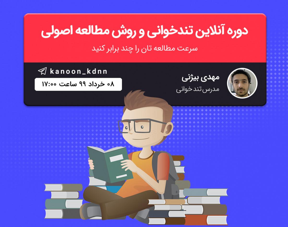 وبینار دوره مجازی تندخوانی و روش مطالعه اصولی