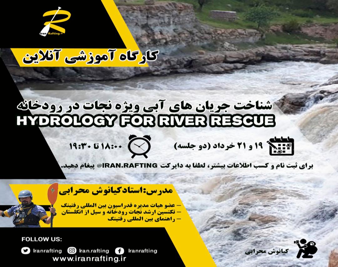 وبینار شناخت جریان های آبی ویژه نجات در رودخانه