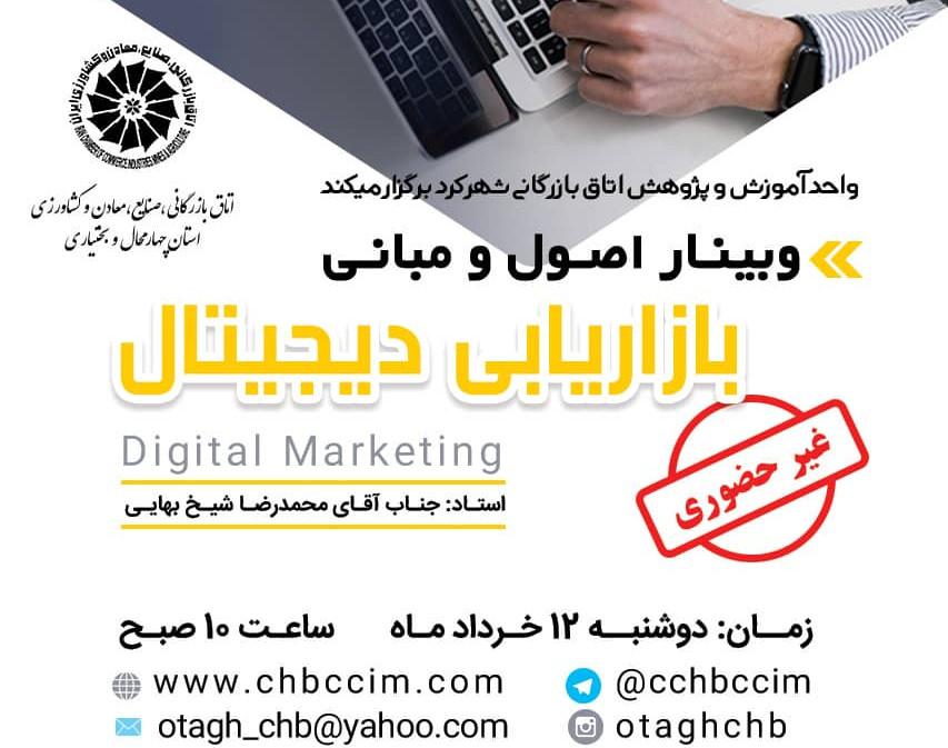 وبینار اصول و مبانی بازاریابی دیجیتال
