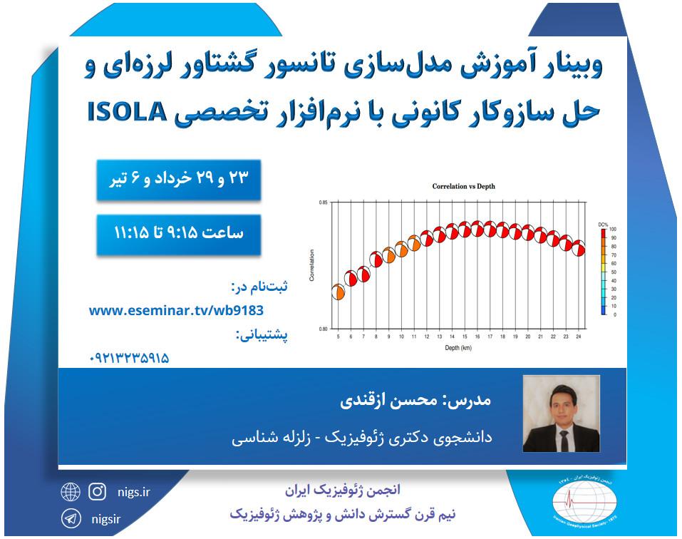 وبینار مدل سازی تانسور گشتاور لرزه ای و حل سازوکار کانونی با نرم افزار تخصصی  ISOLA