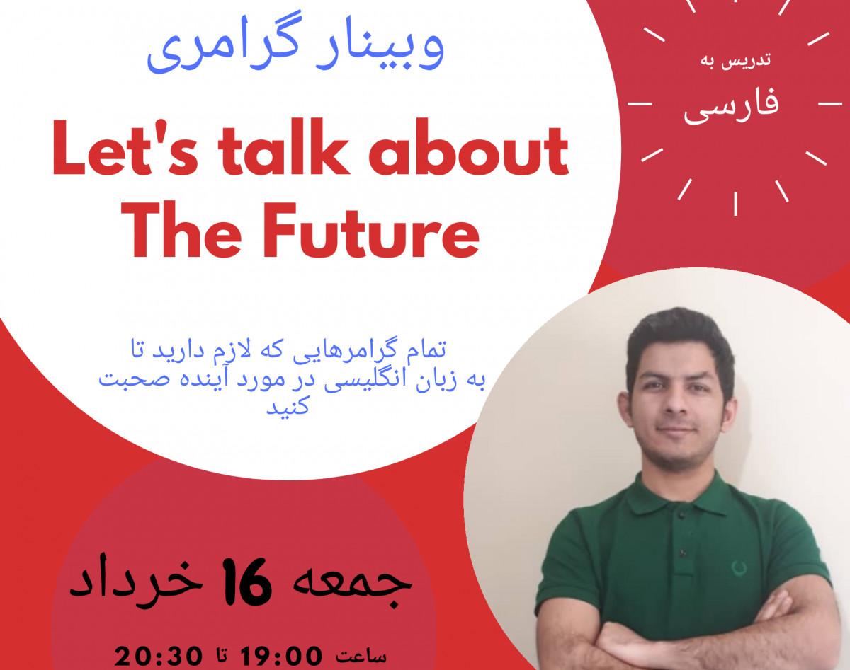 وبینار Let's talk about the future
