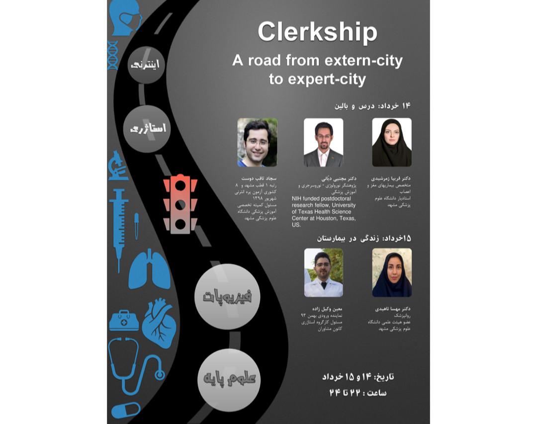 دوره آنلاین Clerkship: A road from extren-city to expert-city