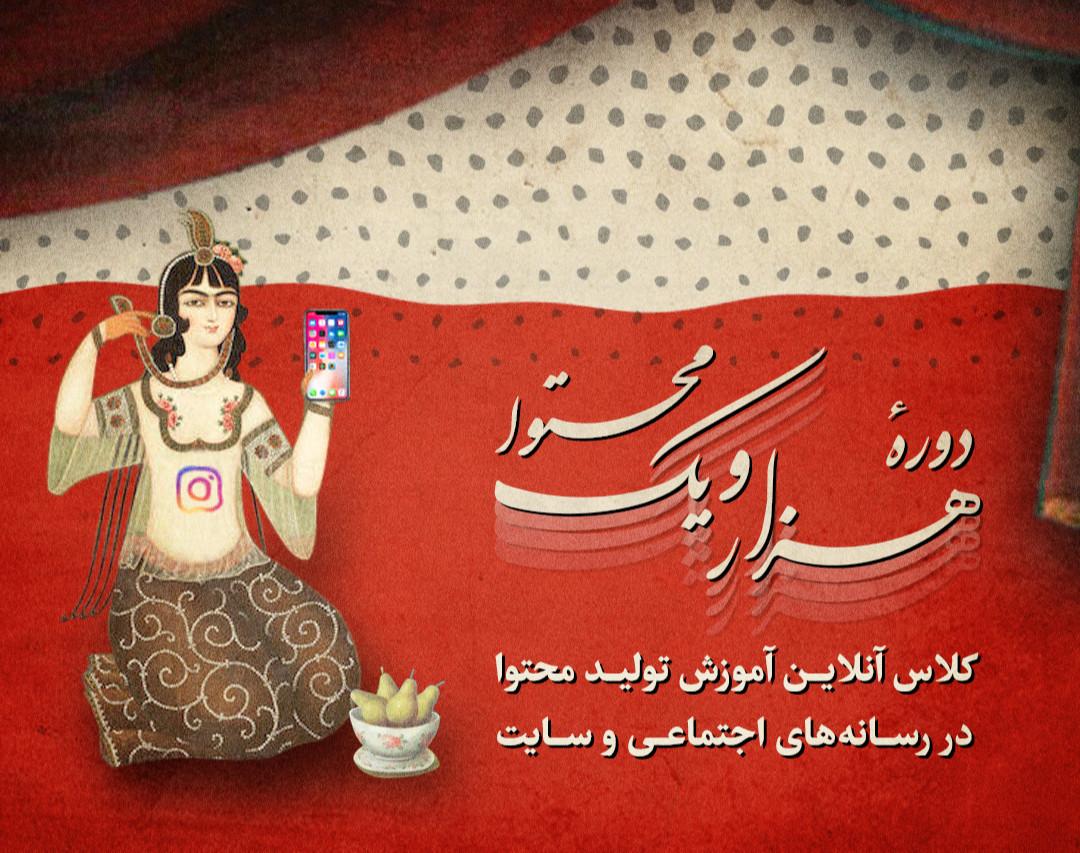 وبینار معارفه دورۀ هزار و یک محتوا
