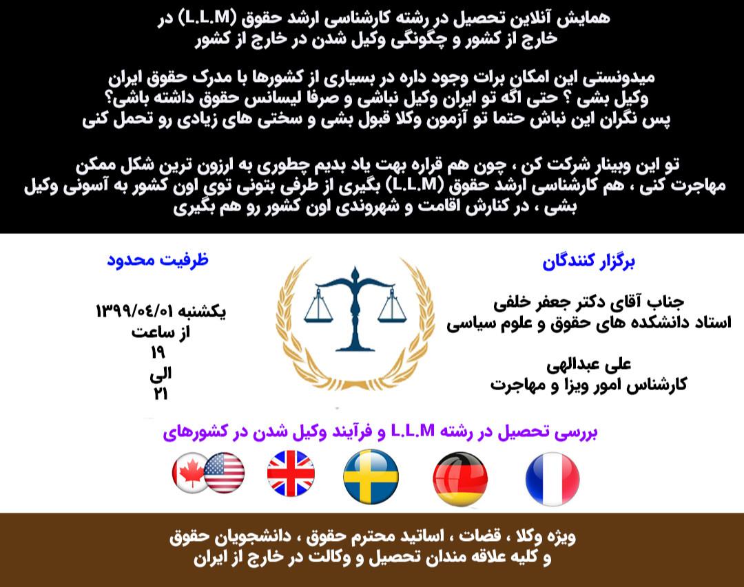وبینار تحصیل کارشناسی ارشد حقوق (L.L.M) و وکیل شدن در خارج از کشور