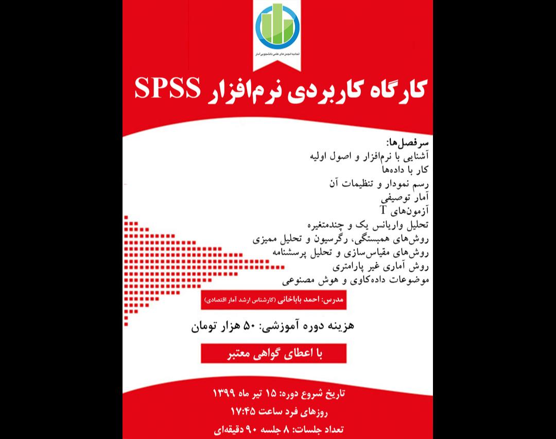 وبینار کارگاه کاربردی نرم افزار SPSS