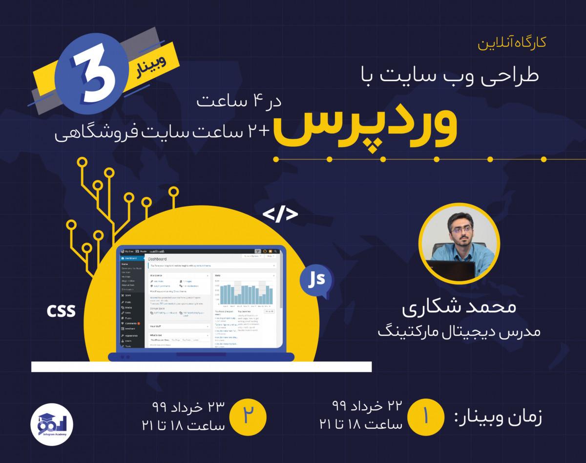 سومین وبینار طراحی سایت با وردپرس در 4 ساعت + 2 ساعت سایت فروشگاهی