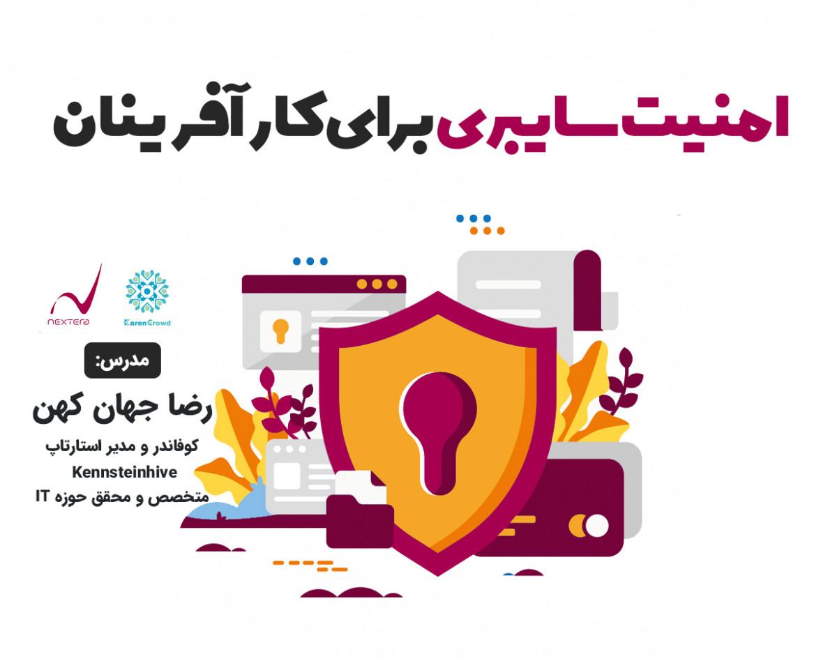 وبینار امنیت سایبری برای کارآفرینان