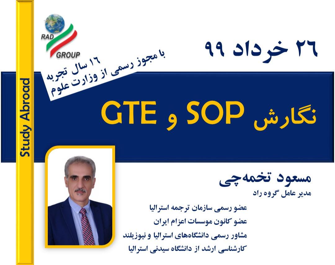 وبینار شیوه نگارش موثر SOP و GTE برای اپلای دانشگاه خارج از کشور