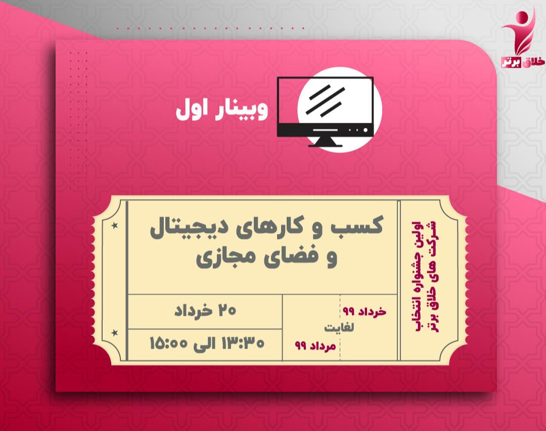 وبینار دورهمی های صنایع خلاق (1)