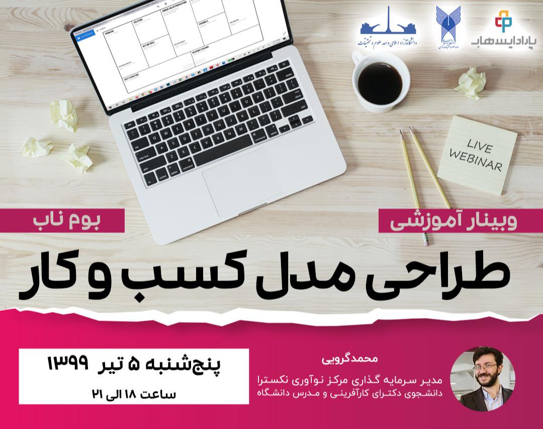 وبینار طراحی مدل کسب و کار (بوم ناب)