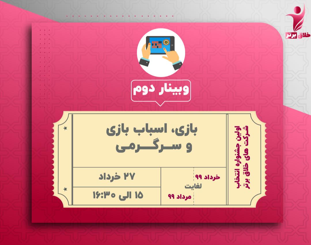 وبینار دورهمی های صنایع خلاق (2)