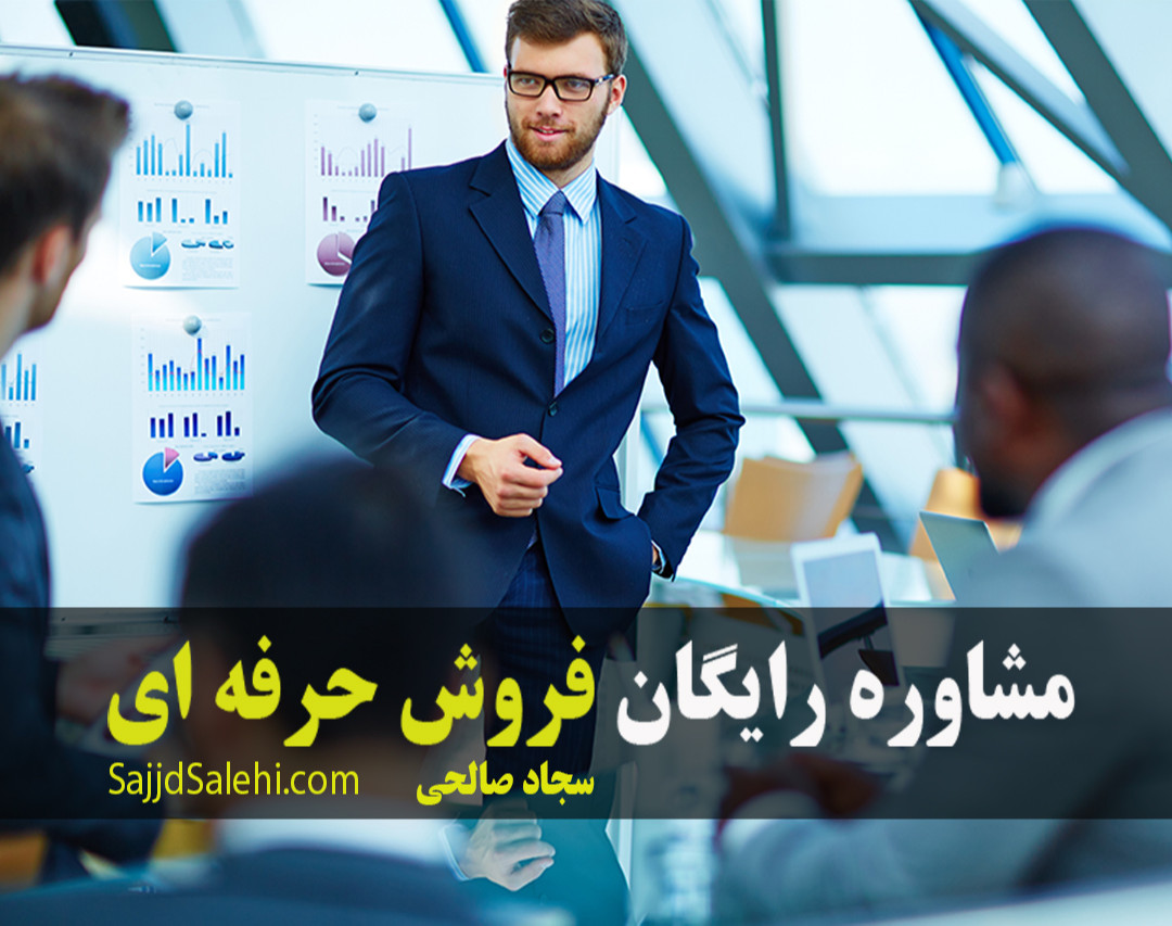 مشاوره رایگان فروش حرفه ای