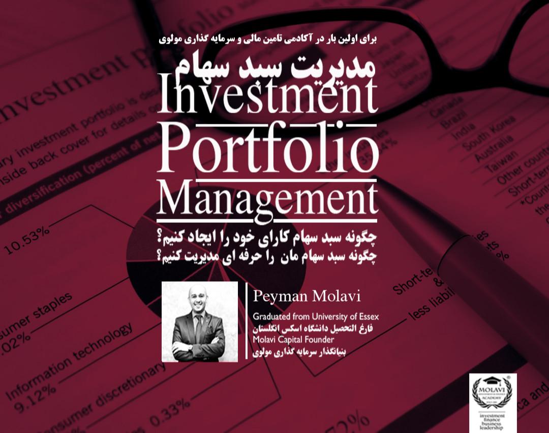 وبینار مدیریت سبد سهام