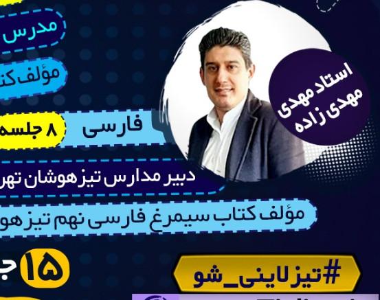 وبینار کلاس آنلاین فارسی تیزهوشان نهم آکادمی تیزلاین